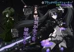 Konachan.com - 52626 black_gorudoso black_rock_shooter dead_master dr._cryptoso vocaloid