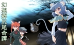 Konachan.com - 97921 3girls animal_ears brown_eyes brown_hair catgirl chen gray_hair hat mousegirl nazrin red_eyes red_hair short_hair tail touhou twintails wancozow