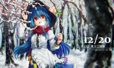 Konachan.com - 192731 blue_hair dqn_(dqnww) dress hat hinanawi_tenshi long_hair red_eyes scarf snow touhou tree watermark winter